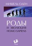 Роды и эволюция Homo Sapiens