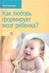 Как любовь формирует мозг ребенка