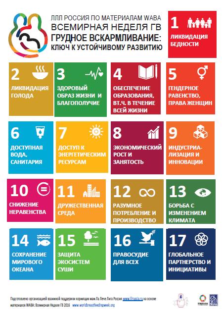 WBW2016_HEADLINES_RUS